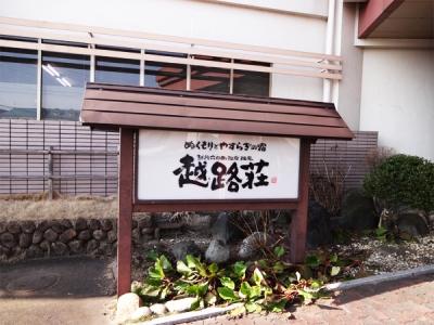 la_koshijiso201405